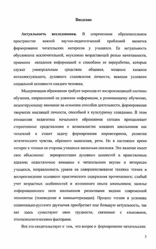 Содержание Формирование читательских интересов у учащихся начальных классов в якутской школе