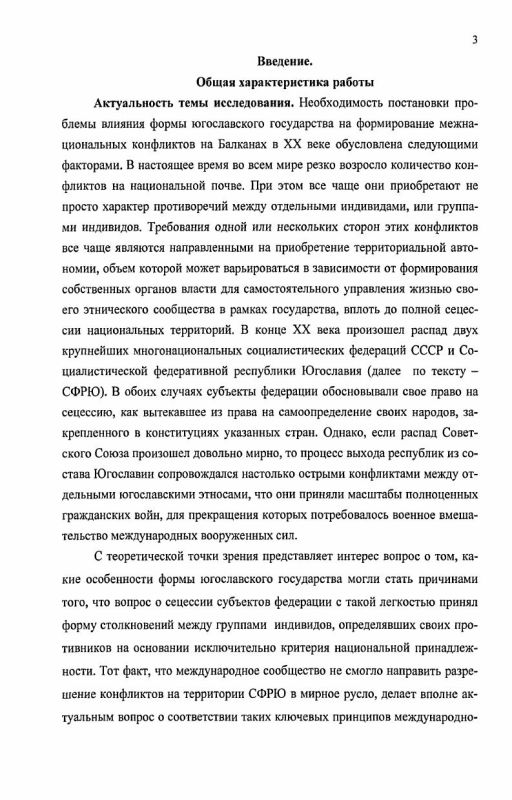 Содержание Форма югославского государства и ее влияние на формирование межнациональных конфликтов на Балканах в XX веке