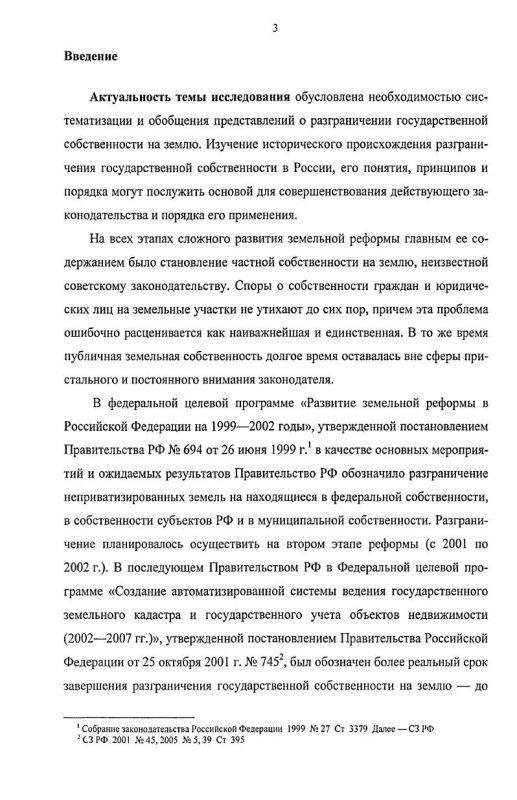 Содержание Разграничение государственной собственности на землю в Российской Федерации
