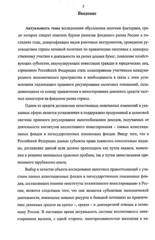 Содержание Правовое регулирование налогообложения доходов, получаемых от деятельности институтов коллективного инвестирования в Соединенных Штатах Америки и Российской Федерации