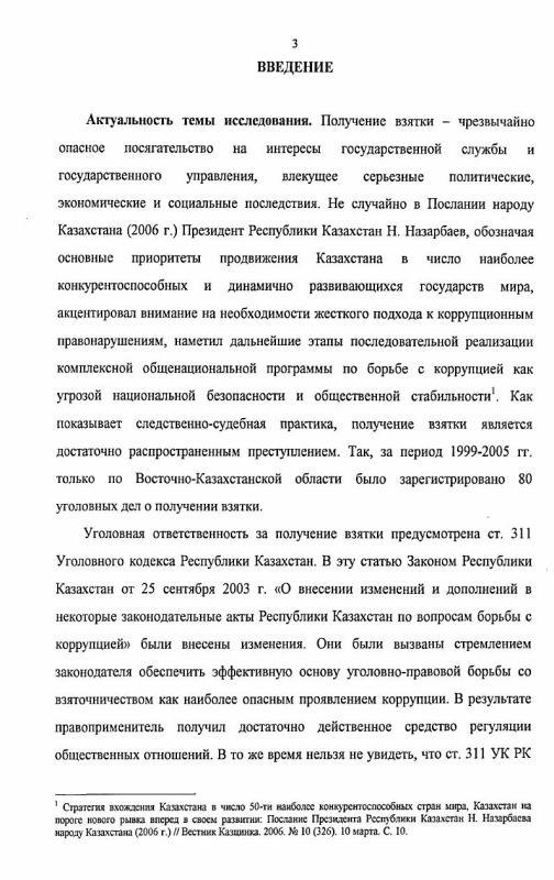Содержание Получение взятки по уголовному праву Казахстана
