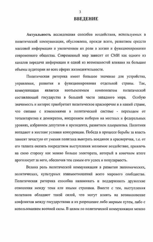 Содержание Аспекты эмоционального воздействия в политическом выступлении : на материале английского языка