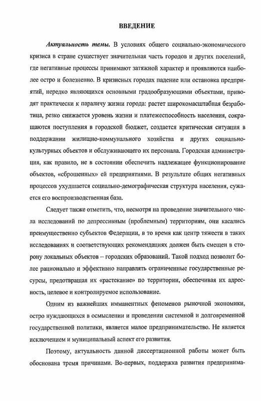 Содержание Разработка проблем функционирования и развития предпринимательства в кризисных городах : на примере г. Рубцовска