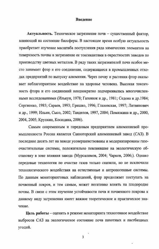 Содержание Мониторинг экологического состояния почв в зоне техногенного воздействия Саяногорского алюминиевого завода
