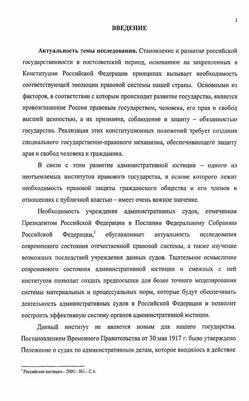 Содержание Проблемы учреждения системы административных судов в Российской Федерации