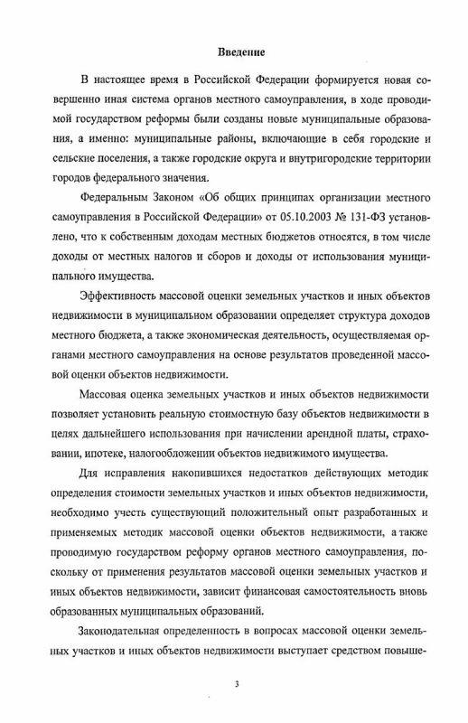 Содержание Эффективность массовой оценки земельных участков и иных объектов недвижимости в муниципальном образовании : на примере Московской области