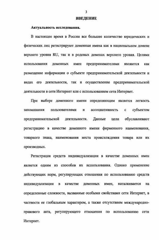 Содержание Правовое регулирование отношений по использованию товарного знака и иных средств индивидуализации в доменном имени