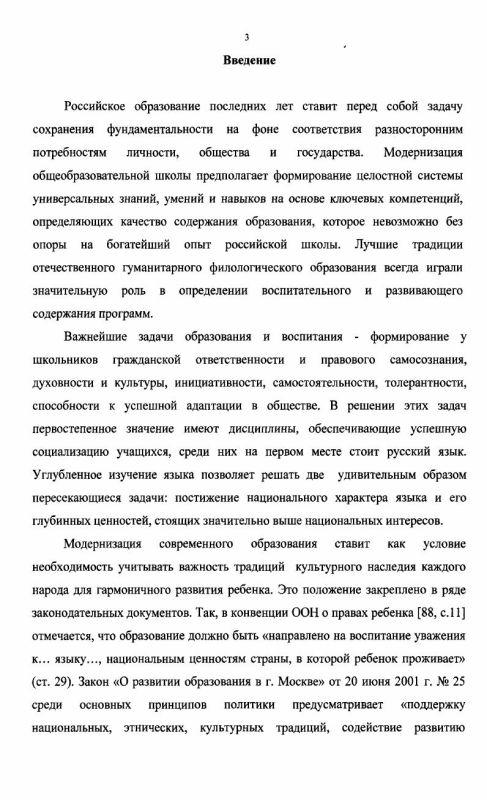 Содержание Методика изучения церковнославянского языка как путь осуществления межпредметных связей в современной школе