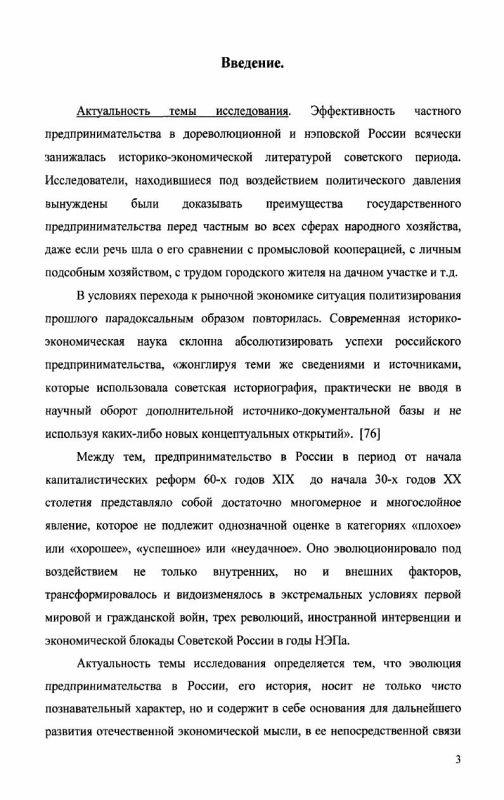 Содержание Эволюция российского предпринимательства : 60-е годы XIX в.-30-е годы XX в.