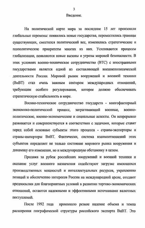 Содержание Роль военно-технического сотрудничества во внешнеполитической деятельности России : на примере ВТС с Китаем