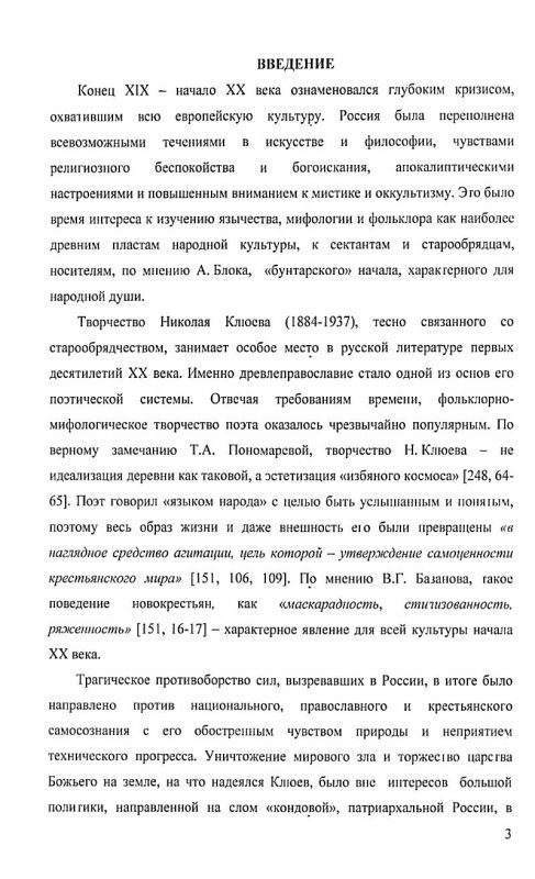 Содержание Эволюция фольклорно-мифологических образов и мотивов в поэзии Николая Клюева