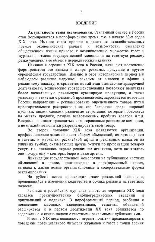 Содержание Коммерческая реклама в России : 1861-1917 гг.