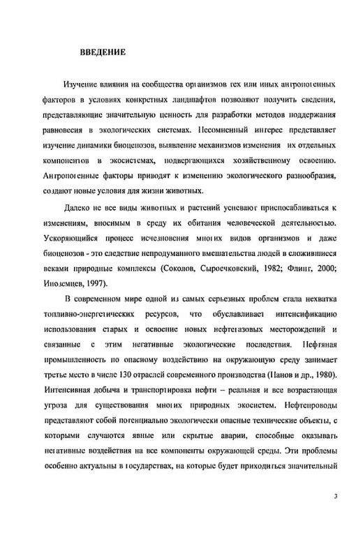 Содержание Влияние трассы нефтетрубопровода на позвоночных животных ксерофитных лесов Западного Кавказа