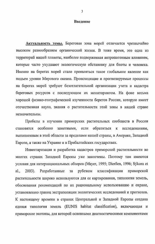 Содержание Экология и синтаксономия приморских сообществ классов Cakiletea maritimae и Honckenyo-Elymetea arenarii европейской части России