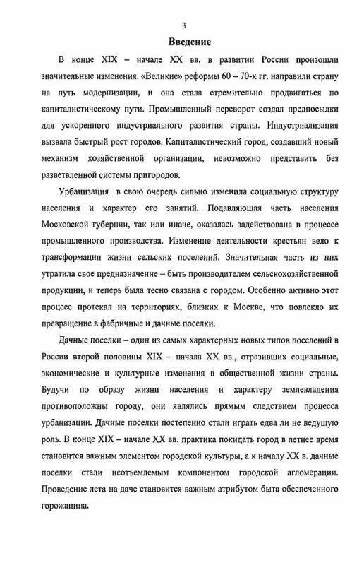 Содержание Дачные поселки Подмосковья в конце XIX - начале XX века