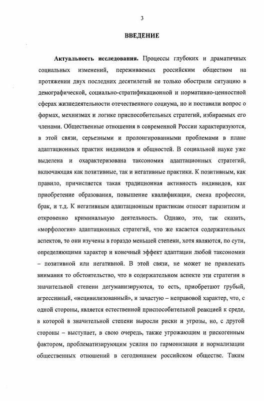 Содержание Общественные отношения в современном российском обществе в контексте негативных адаптационных практик