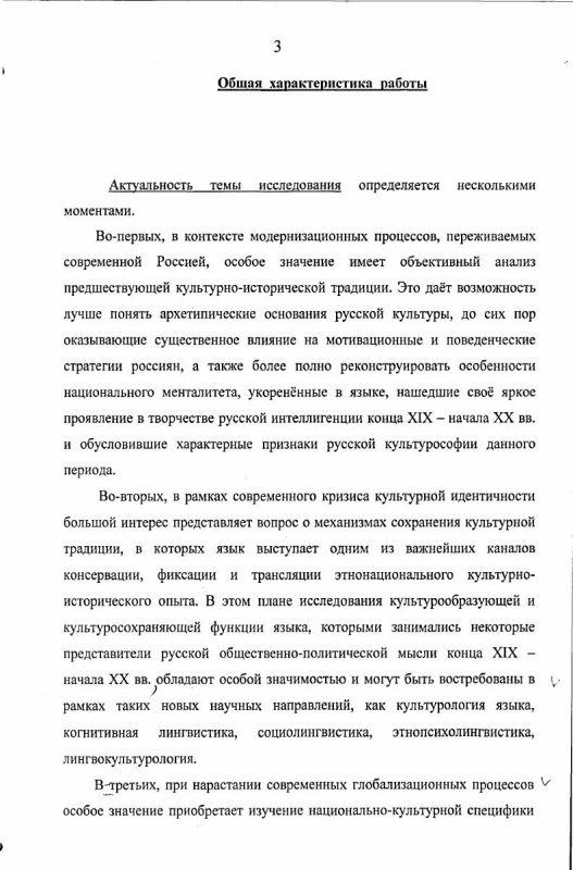 Содержание Проблема культурообразующей функции языка в русской общественной мысли конца XIX - начала XX вв.