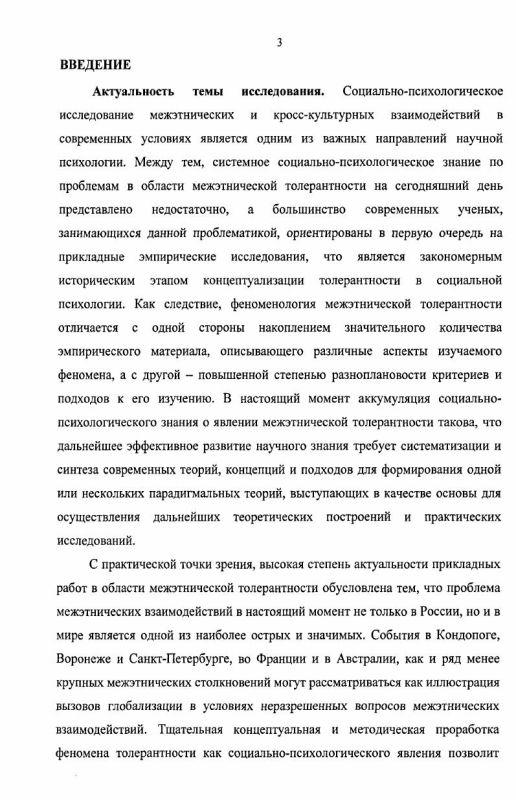 Содержание Социально-психологические условия формирования межэтнической толерантности российской молодежи