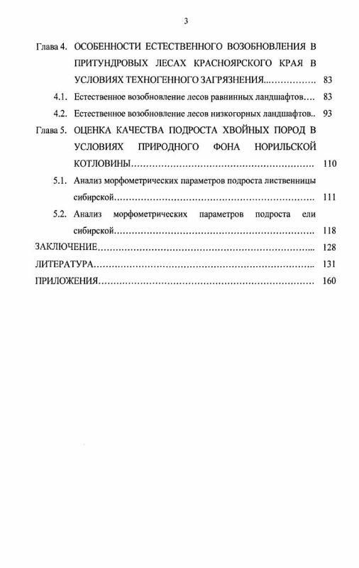 Содержание Оценка естественного возобновления в притундровых лесах Красноярского края в условиях техногенного загрязнения