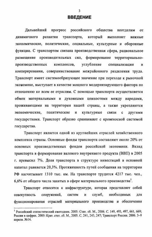 Содержание Развитие транспорта на Урале : октябрь 1917-июнь 1941 гг.