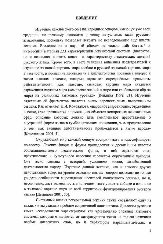 Содержание Лексика флоры и фауны в говорах камчадалов