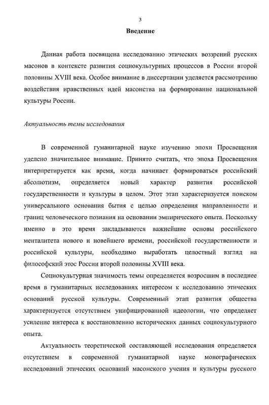 Содержание Этические воззрения русских масонов эпохи Просвещения
