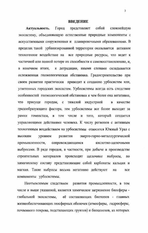 Содержание Закономерности формирования урбосистем в осложненных геоэкологических условиях : на примере Южного Урала