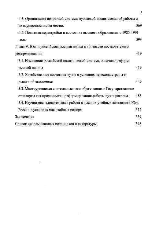 Содержание Развитие высшего образования на Юге России