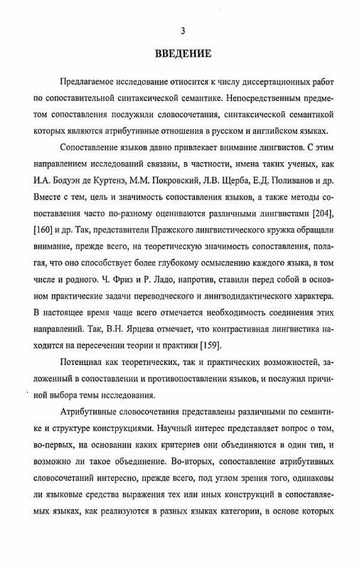 Содержание Атрибутивные словосочетания в русском и английском языках : сопоставительно-типологический анализ