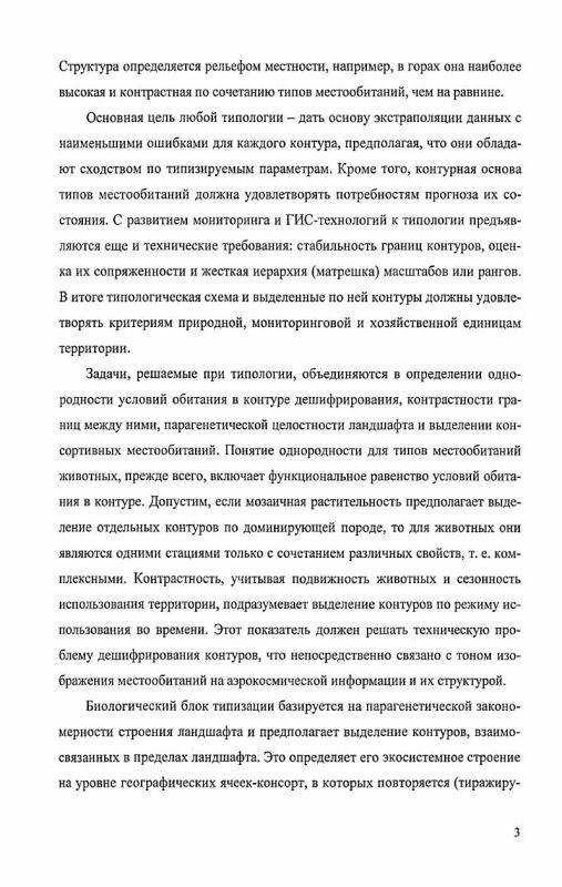 Содержание Ландшафтно-экологическая организация местообитаний лесных охотничьих животных в Сибири