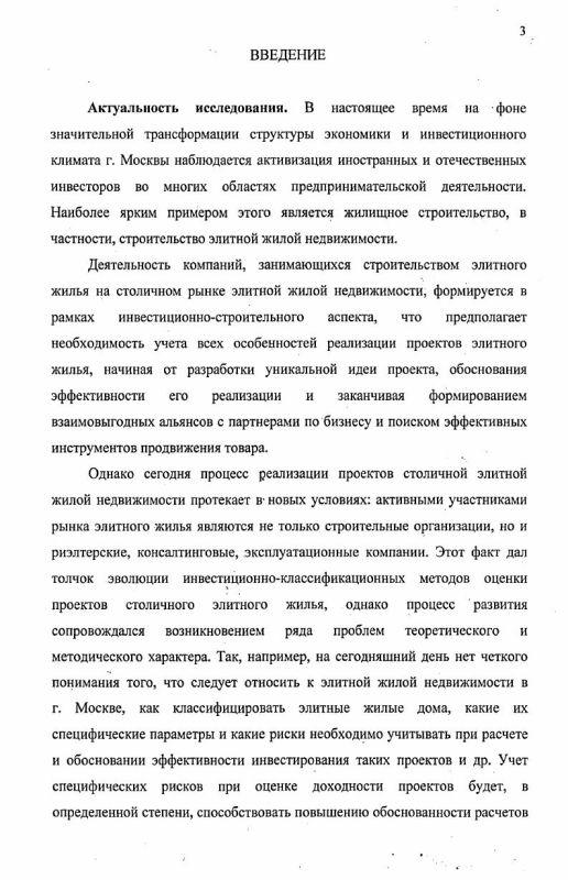 Содержание Оценка эффективности инвестирования строительных проектов элитного жилья : на примере г. Москвы