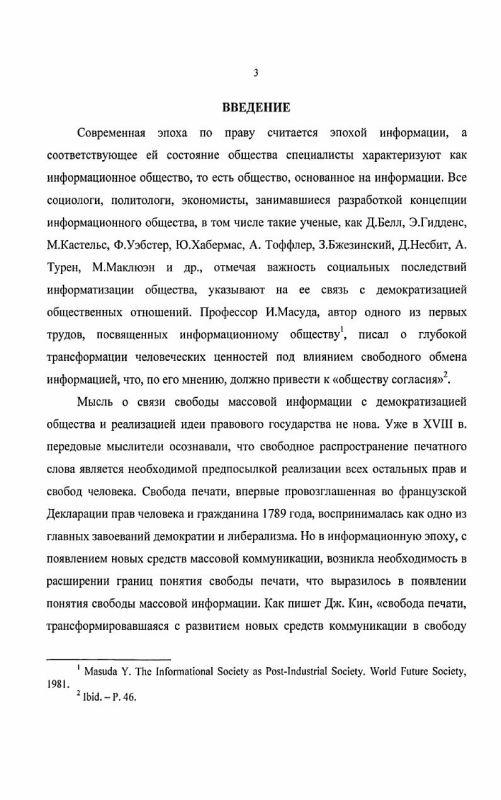 Содержание Система конституционных прав и свобод граждан Российской Федерации в сфере деятельности средств массовой информации
