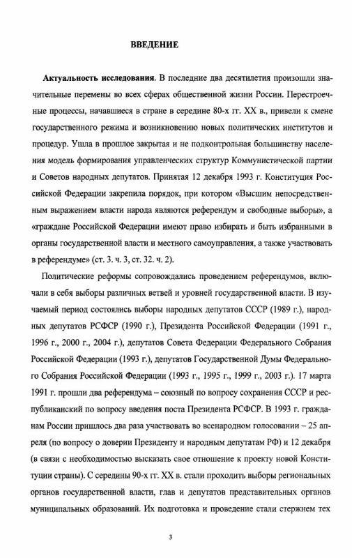 Содержание Избирательные кампании по выборам в органы государственной власти в Амурской области : 1989-2005 годы