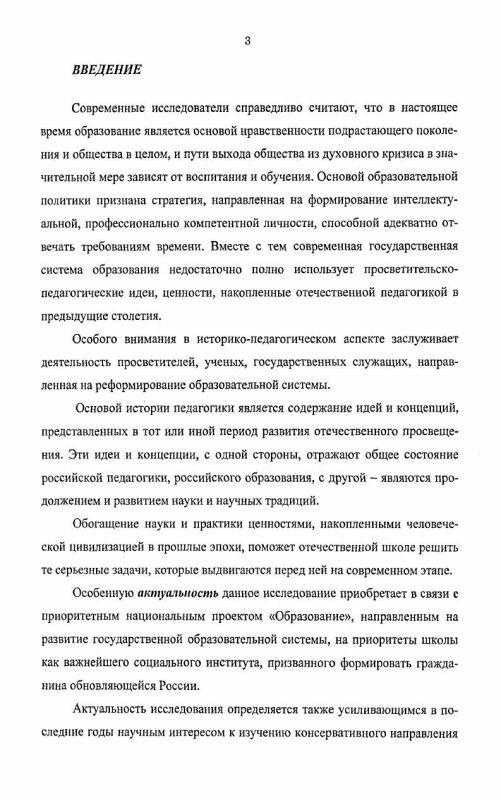 Содержание Консервативно-педагогическая концепция М.Н. Каткова
