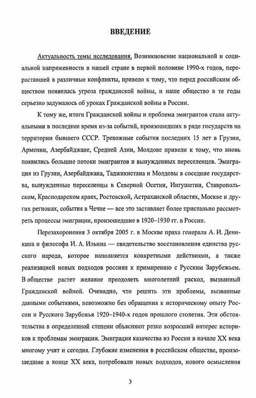 Содержание Эмиграция казачества в составе белых войск из России и ее последствия : 1920-1945 гг.