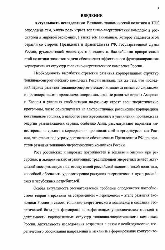 Содержание Совершенствование механизмов корпоративного управления предприятиями топливно-энергетического комплекса России