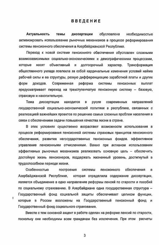 Содержание Реформирование системы пенсионного обеспечения в Азербайджанской Республике