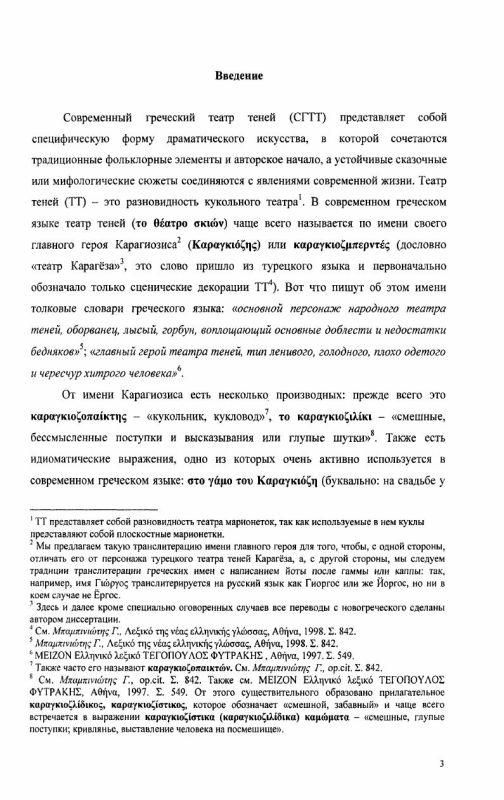 Содержание Литературно-драматические особенности текстов современного греческого театра теней