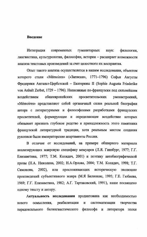 """Содержание """"Memoires"""" Екатерины II в контексте эпохи Просвещения : концепт """"Философ на троне"""""""