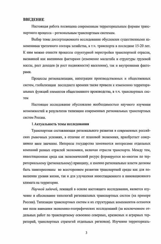 Содержание Типологии региональных транспортных систем России