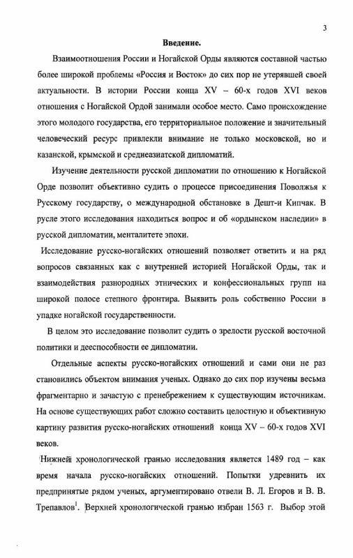 Содержание Взаимоотношения России и Ногайской Орды : 1489-1563 годы