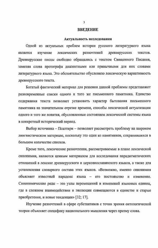 Содержание Лексические разночтения разновременных списков славянской псалтири XI - XVII вв.