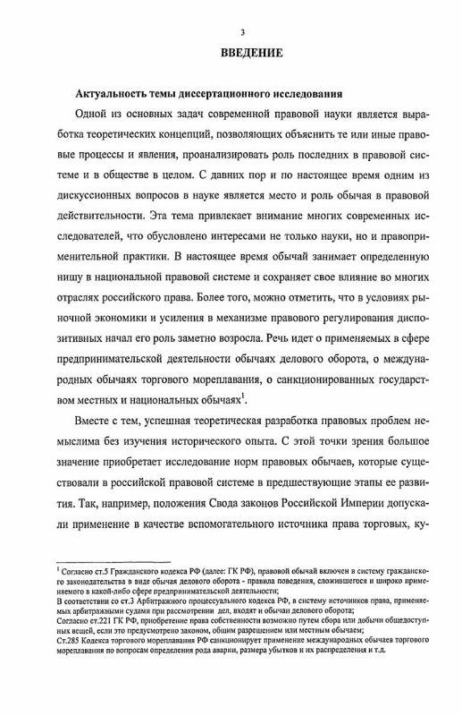 Содержание Обычное гражданское право российских крестьян во второй половине XIX века