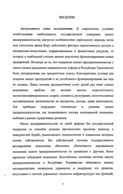Содержание Региональные особенности государственной поддержки малого предпринимательства : на материалах Хатлонской области Республики Таджикистан