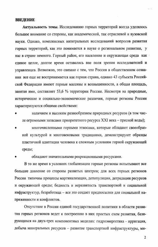 Содержание Модель устойчивого развития горного региона : на примере Республики Алтай