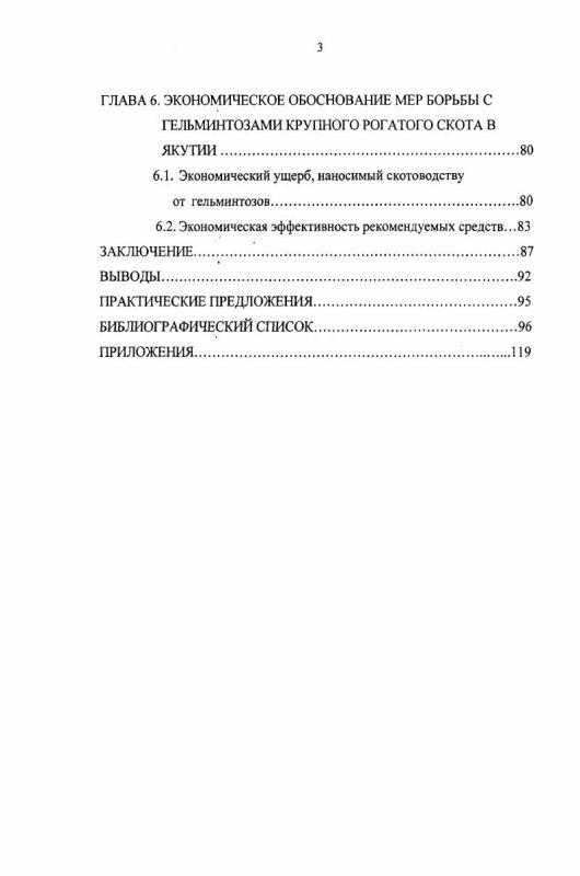 Содержание Аноплоцефалятозы крупного рогатого скота в Центральной Якутии и меры борьбы с ними