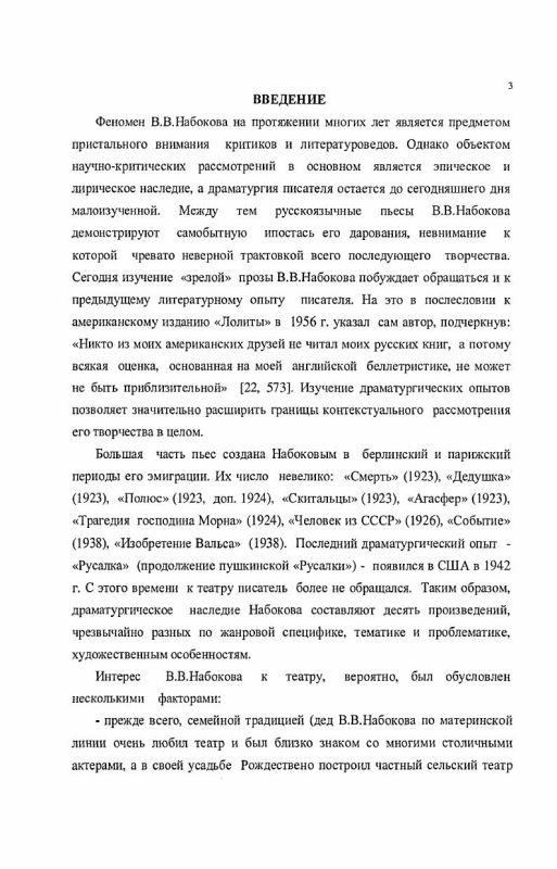Содержание Поэтика стилизации и пародирования в драматургии В.В. Набокова