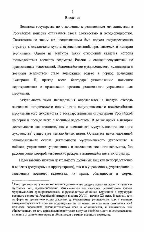 Содержание Мусульманское духовенство и военное ведомство Российской империи : конец XVIII-начало XX вв.