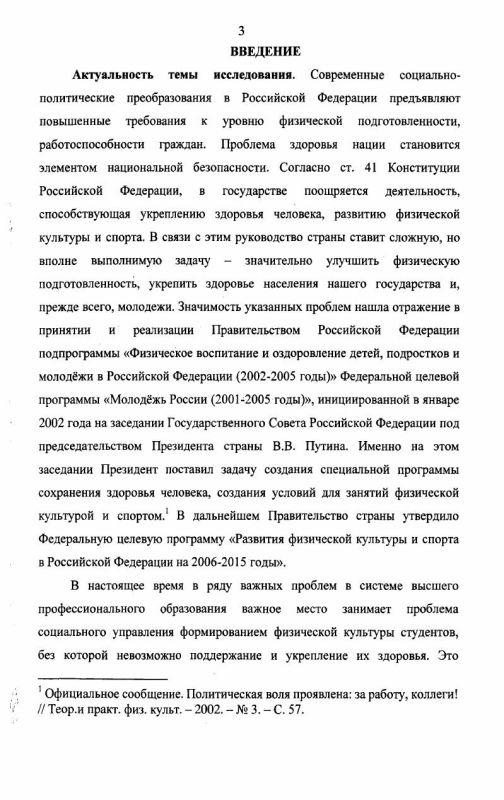 Содержание Социальное управление процессом физического воспитания студенческой молодежи : на материалах Белгородской области