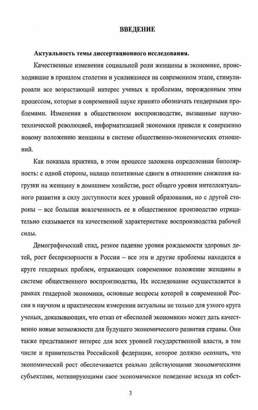 Содержание Закономерности развития гендерных отношений в экономике России